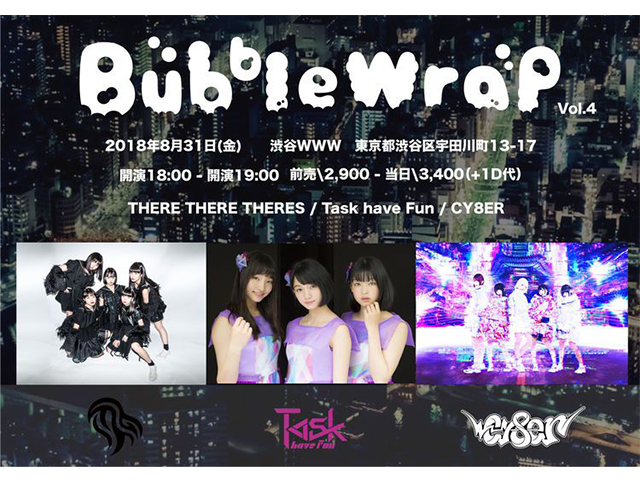 THERE THERE THERES主辦系列活動「Bubble Wrap Vol.4」演出名單正式公開!