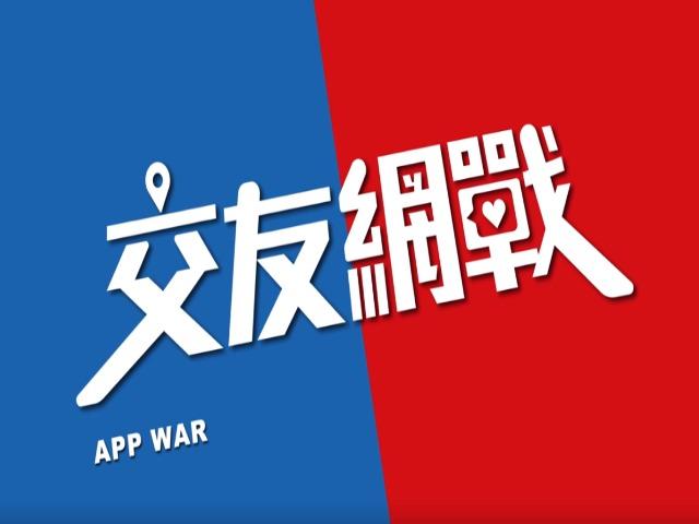 【交友網戰】台灣版正式預告