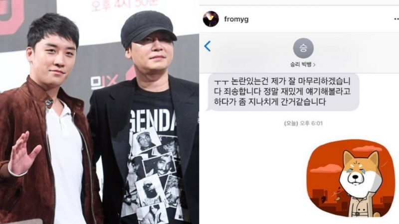 勝利私訊YG社長道歉! 粉絲看對話怒了:憑什麼