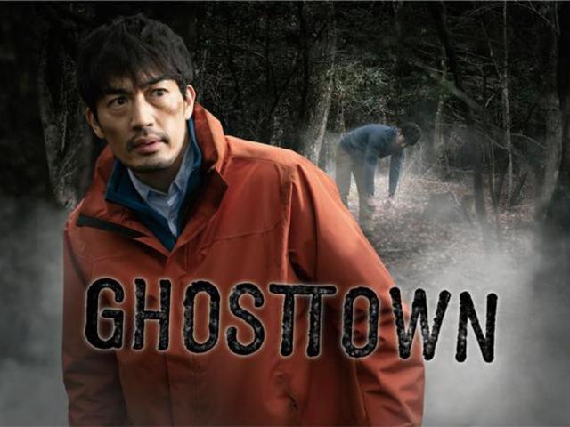 大谷亮平主演日劇《GHOSTTOWN》 飾演地質學教授