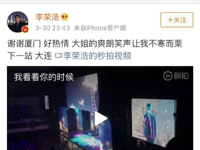 李榮浩演唱會喊粉絲大姐 女粉回應:我只有20歲