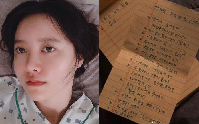 具惠善公布「手寫夫妻公約」 網驚:安宰賢喝醉還會打人?
